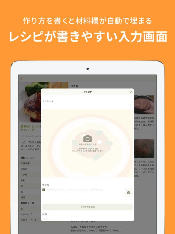 クックパッド - 毎日の料理を楽しみにするレシピ検索アプリのおすすめ画像6