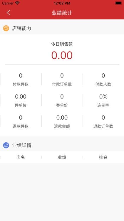 中亿优选商户 screenshot-3