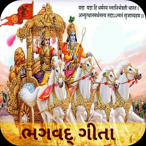 Gujarati-Bhagavad Gita