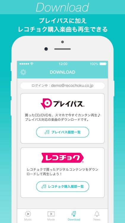 PlayPASS Music(プレイパス対応音楽プレイヤー) screenshot-3