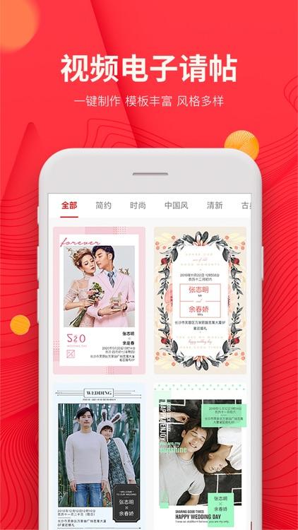 蜜匠婚礼-结婚办婚礼首选APP screenshot-4