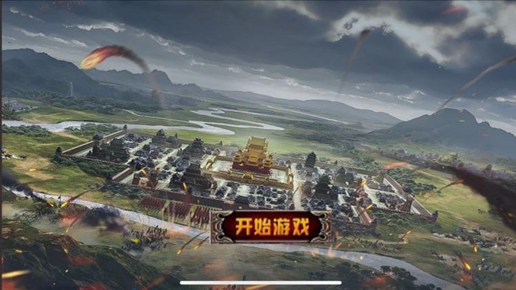 塔防三国传-经典策略游戏