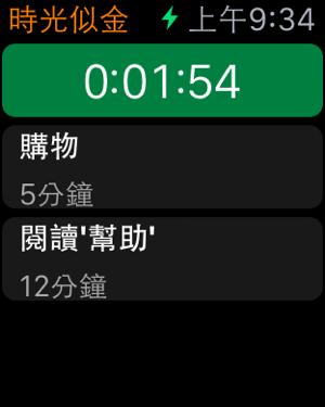 Time Golden - 時光似金 Screenshot