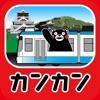 電車カンカン・くまモンVer.