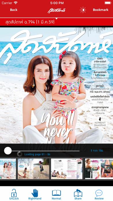 Sudsapda e-Magazine-2