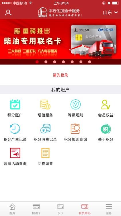 中国石化加油卡掌上营业厅 screenshot-3