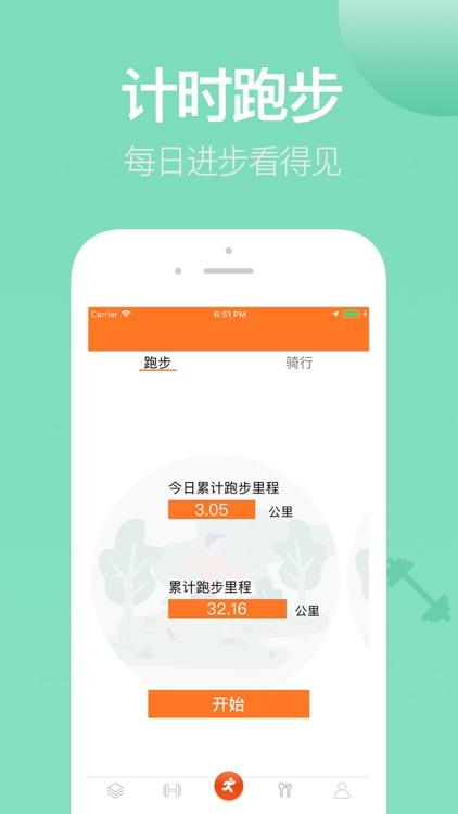 Fit运动-跑步健身软件 screenshot-3