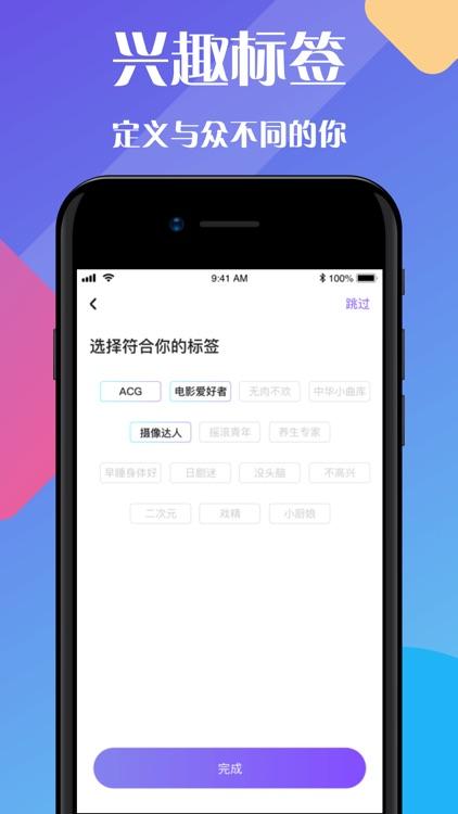 恋爱城市-同城交友聊天相亲App screenshot-3