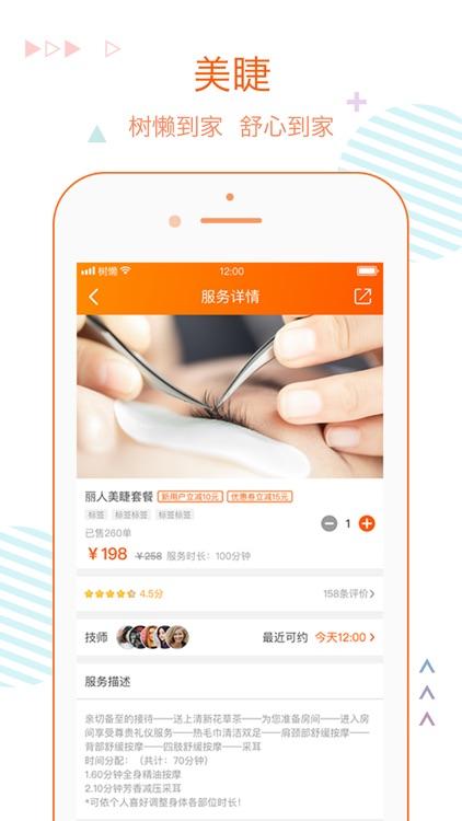 树懒到家-高品质上门生活服务平台 screenshot-3