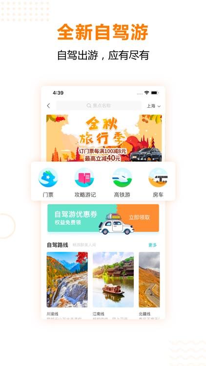 一嗨租车-自驾游免押租车app screenshot-5
