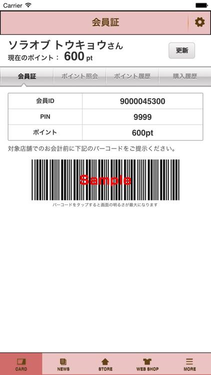 flower 公式メンバーズアプリ