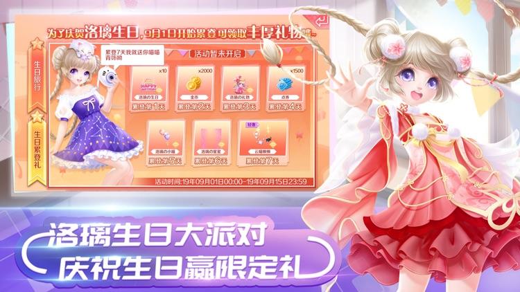 QQ炫舞 screenshot-5