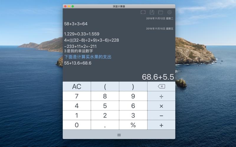 深蓝计算器 for Mac