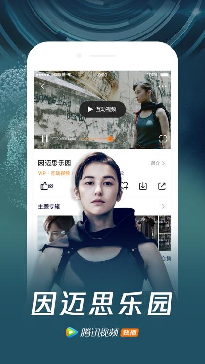 腾讯视频-国庆献礼视频合集 screenshot-6