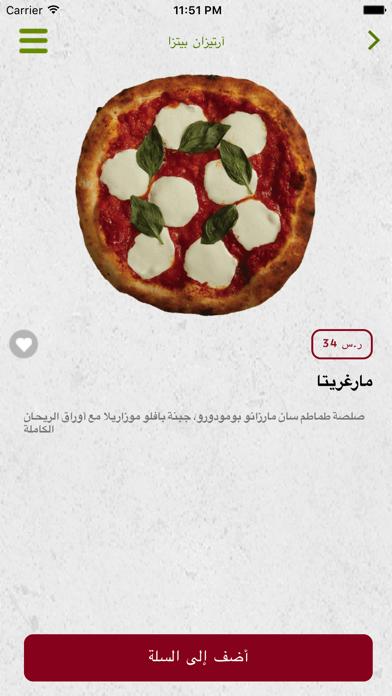 Turnstone Pizza screenshot 5