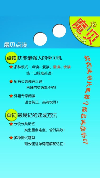 魔贝点读学习机-小学英语、初中英语同步课程
