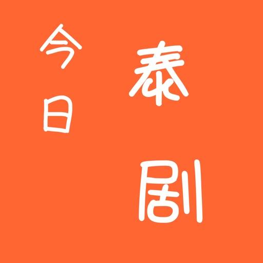 今日泰剧-更新最快的影视播放器 icon
