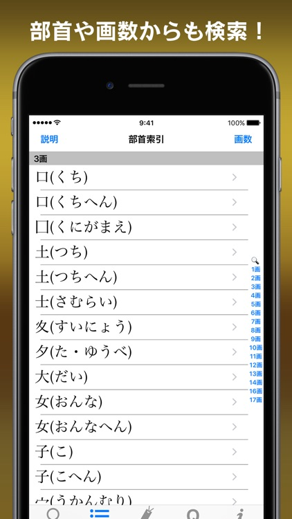 常用漢字筆順辞典【広告付き】 screenshot-4