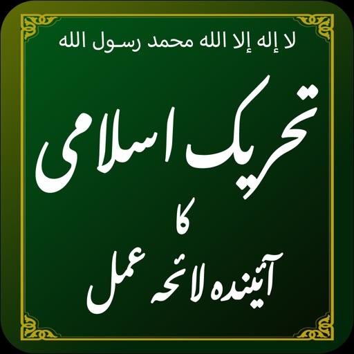 Tehreek e Islami ka Lahe Amal