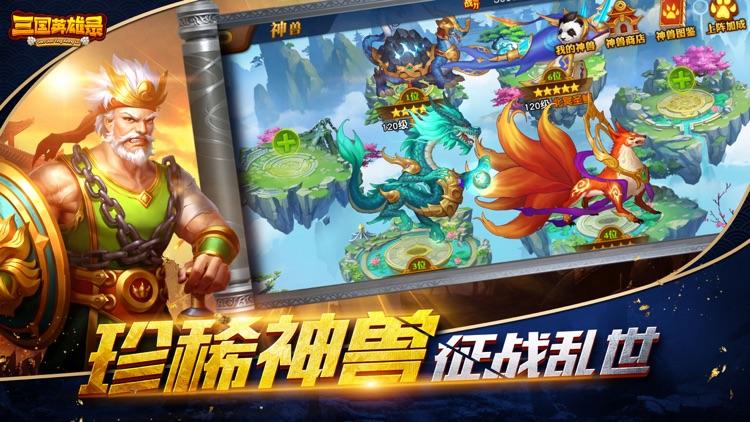三国英雄录:名将演义 screenshot-3
