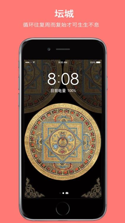 BuddhaWall screenshot-4