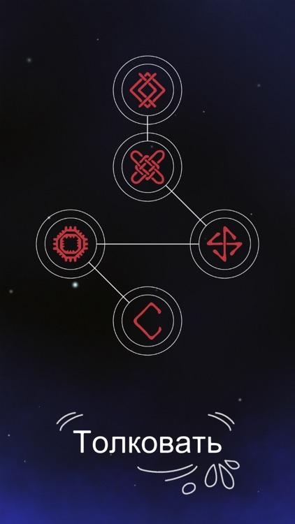 Гадание на картах. Резы Рода screenshot-3