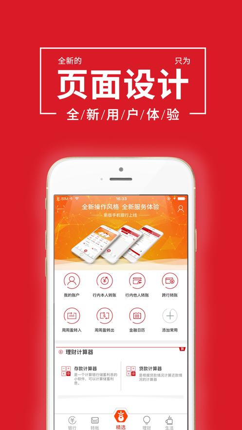 惠民村镇银行 App 截图