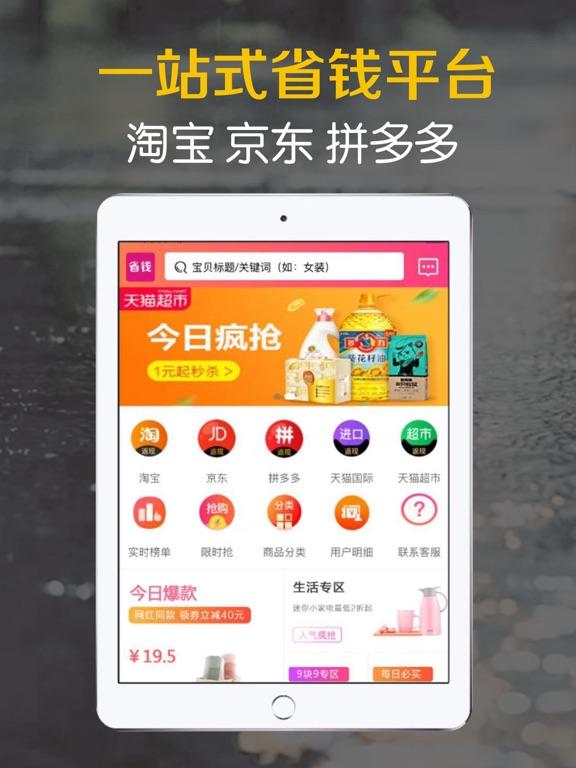 省钱平台-鲸选什么值得买的省钱快报app screenshot 6