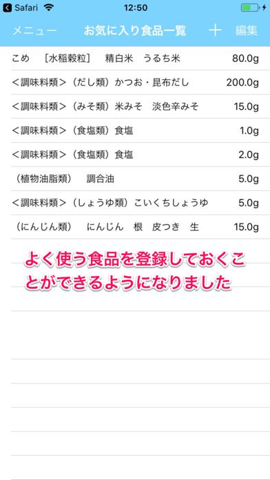 -Lorraine- 『ロレイン』〜栄養計算アプリ〜のおすすめ画像8