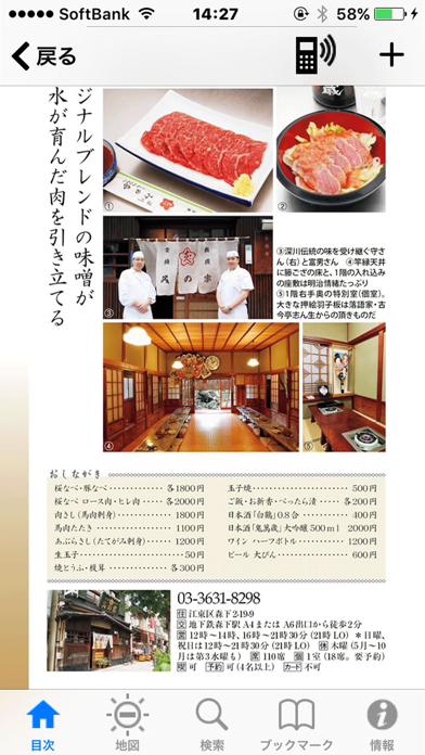 東京五つ星の肉料理 ScreenShot1