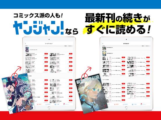 ヤンジャン!集英社の有名青年漫画が読めるマンガアプリのおすすめ画像3