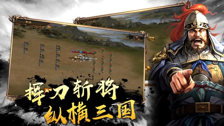 枭雄霸业-三国争霸策略手游 screenshot-3