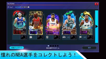 NBA 2K モバイル バスケットボールのおすすめ画像2