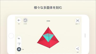 Shapes 3D - Geometry Drawingのおすすめ画像4