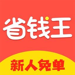 省钱王-返利又省钱的购物app