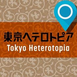 東京ヘテロトピア