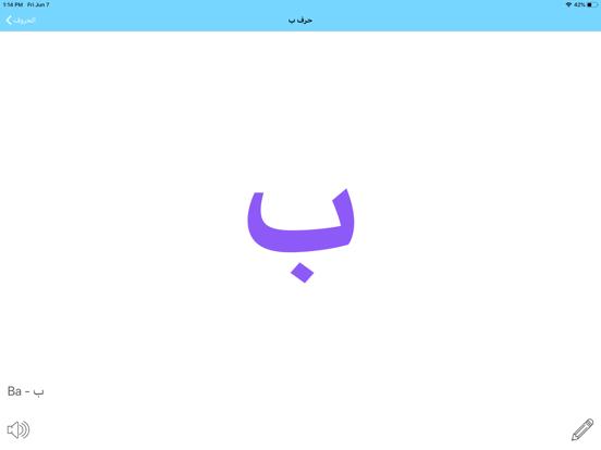 تعليم كتابة الحروف العربية screenshot 7