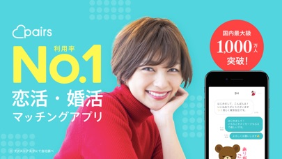 Pairs(ペアーズ) 婚活・恋活の出会い マッチングアプリ ScreenShot7