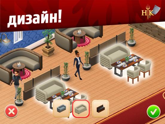 Hell's Kitchen: Match & Design для iPad
