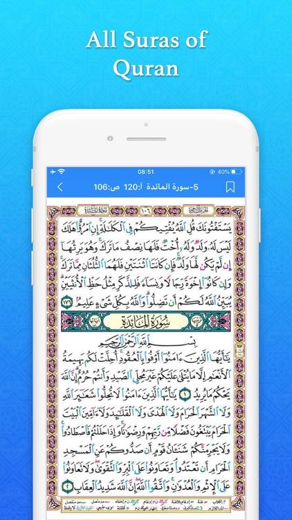 Tawbah: Quran,Tafsir,Downloads screenshot-4
