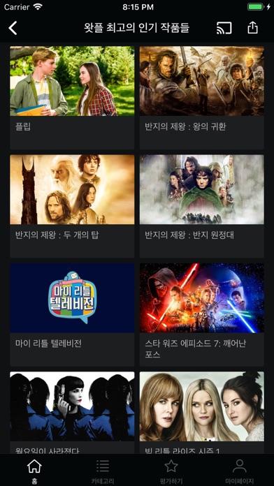 다운로드 왓챠플레이 - WATCHA PLAY Android 용