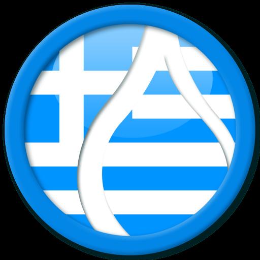 學習 希臘語 - EuroTalk