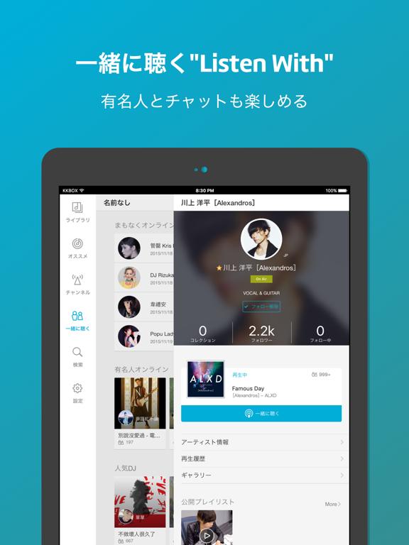KKBOX-音楽のダウンロードアプリのおすすめ画像3
