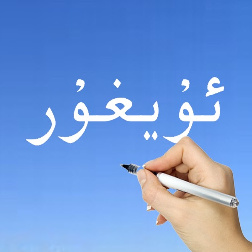 Learn Uyghur Handwriting !