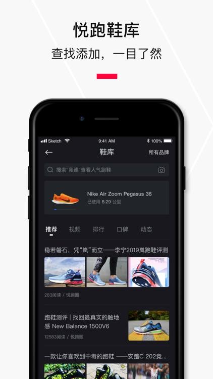 悦跑圈 - 跑步运动记录专业软件 screenshot-5