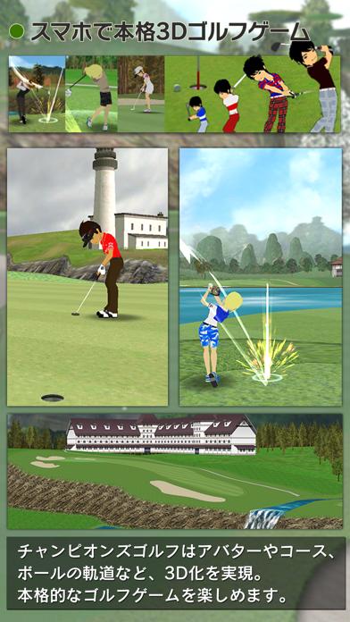 チャンピオンズゴルフのおすすめ画像2