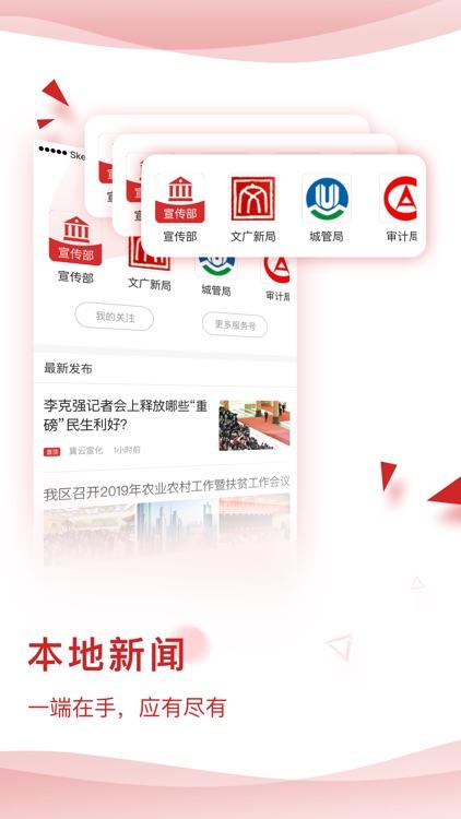 冀云宣化 screenshot-3
