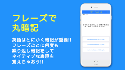 ペラペラ英会話(英語をフレーズで丸暗記する学習アプリ) ScreenShot2