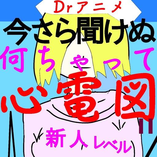 ドクターアニメ:今さら聞けない何ちゃって心電図2:新人レベル