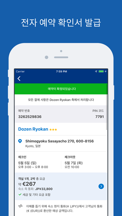 Screenshot for Booking.com 여행 특가 in Korea App Store